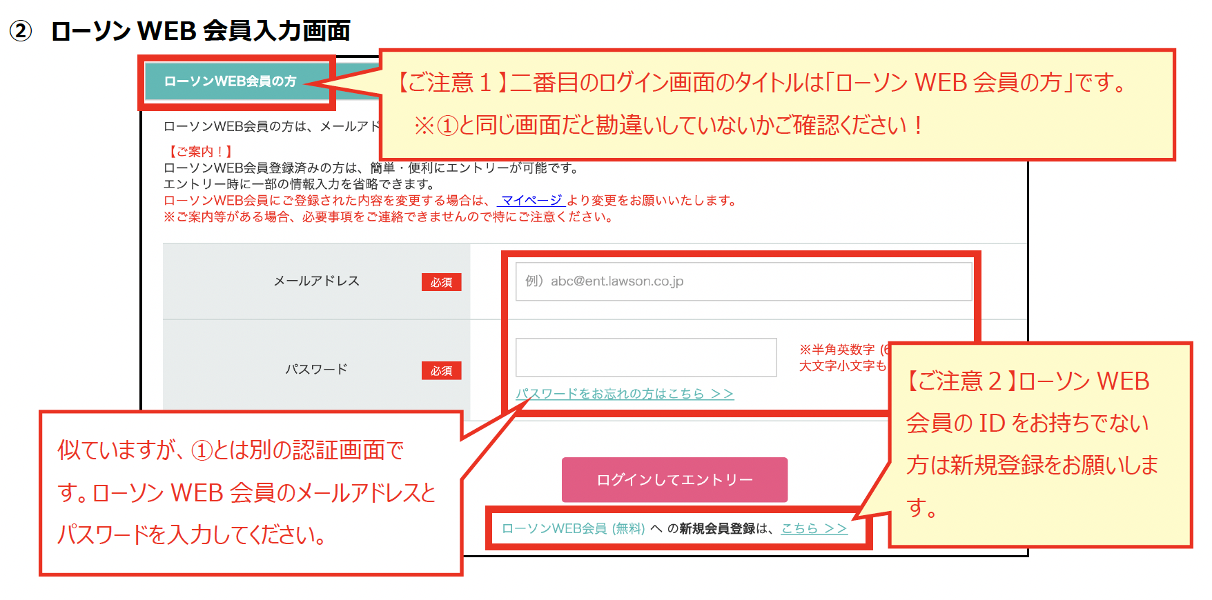 ローソンWEB会員 width=