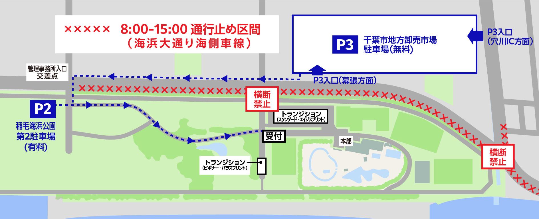 交通規制区間と駐車場~受付までのアクセス